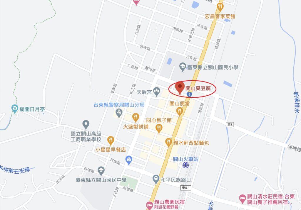 台東關山臭豆腐地址