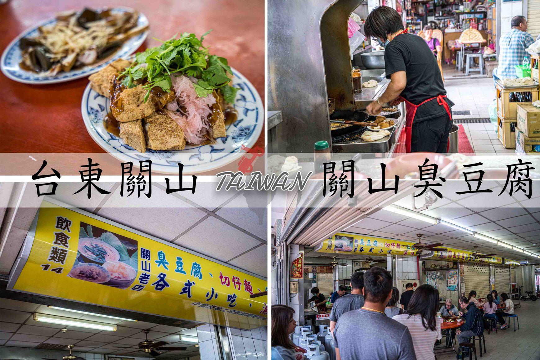 『台東關山小吃』飄香將近半世紀,網友推薦必吃美食,關山臭豆腐|菜單、店家位置、心得分享