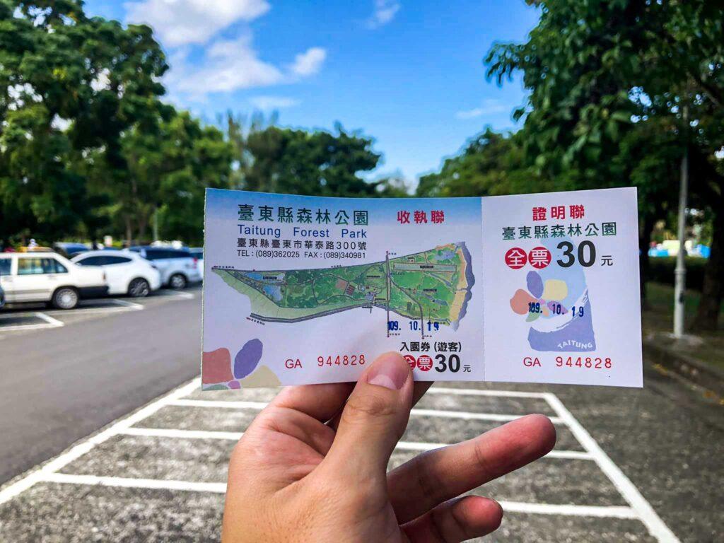 台東森林公園門票