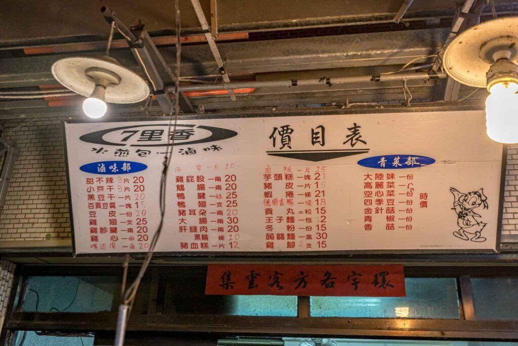七里香滷味菜單價格