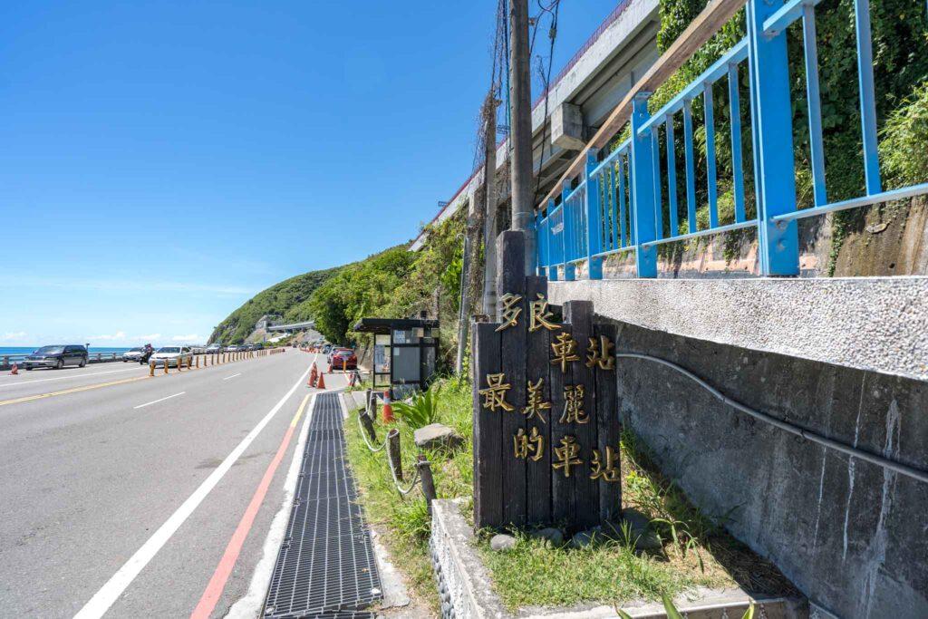 台東多良觀光車站