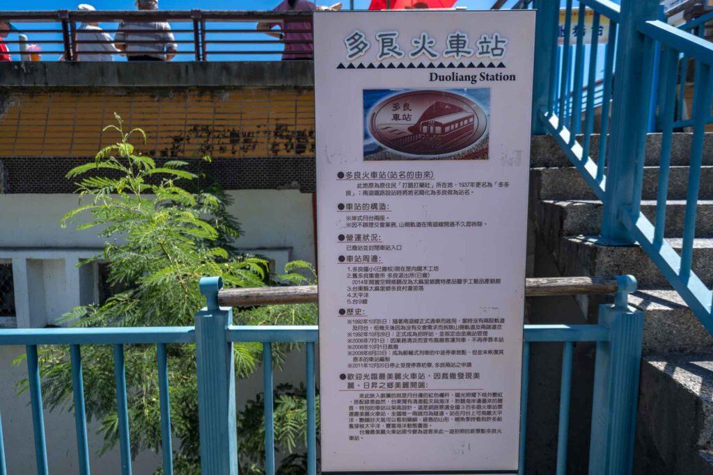 台東多良觀光車站故事
