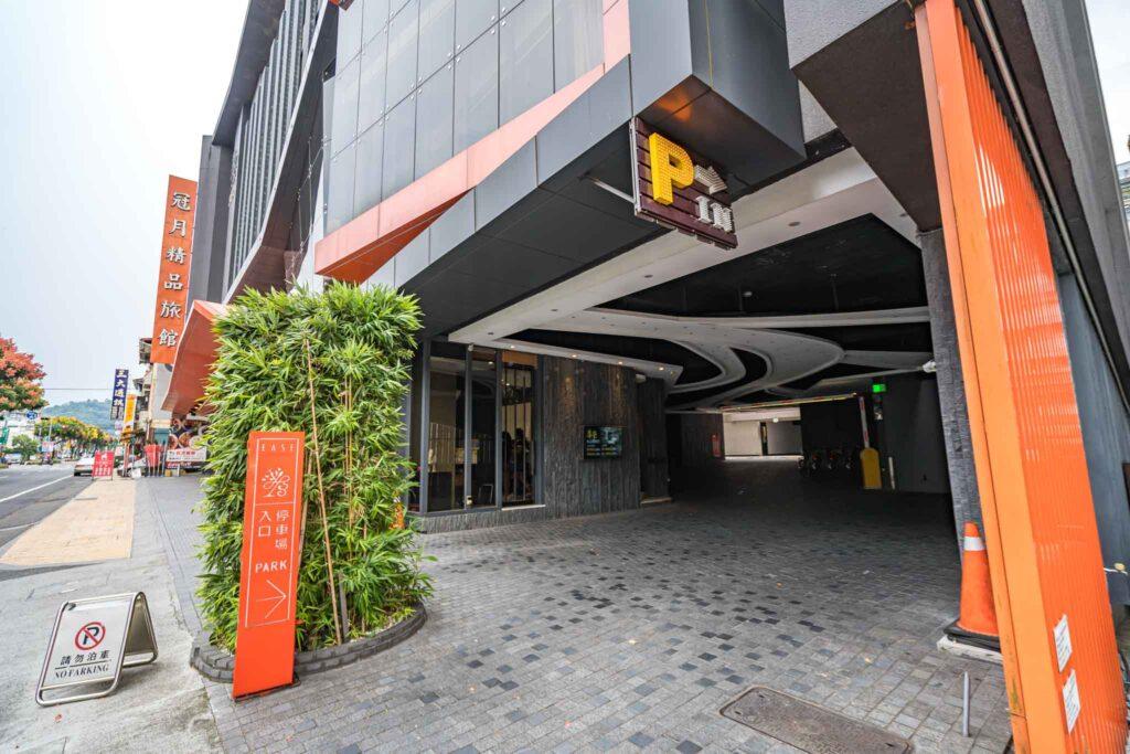 冠月精品旅館停車場入口