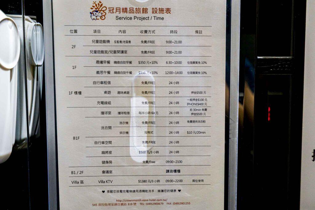 冠月精品旅館設施表