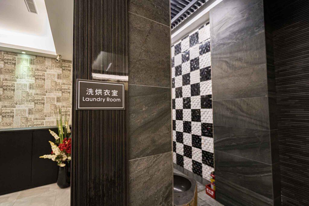 冠月精品旅館洗衣間