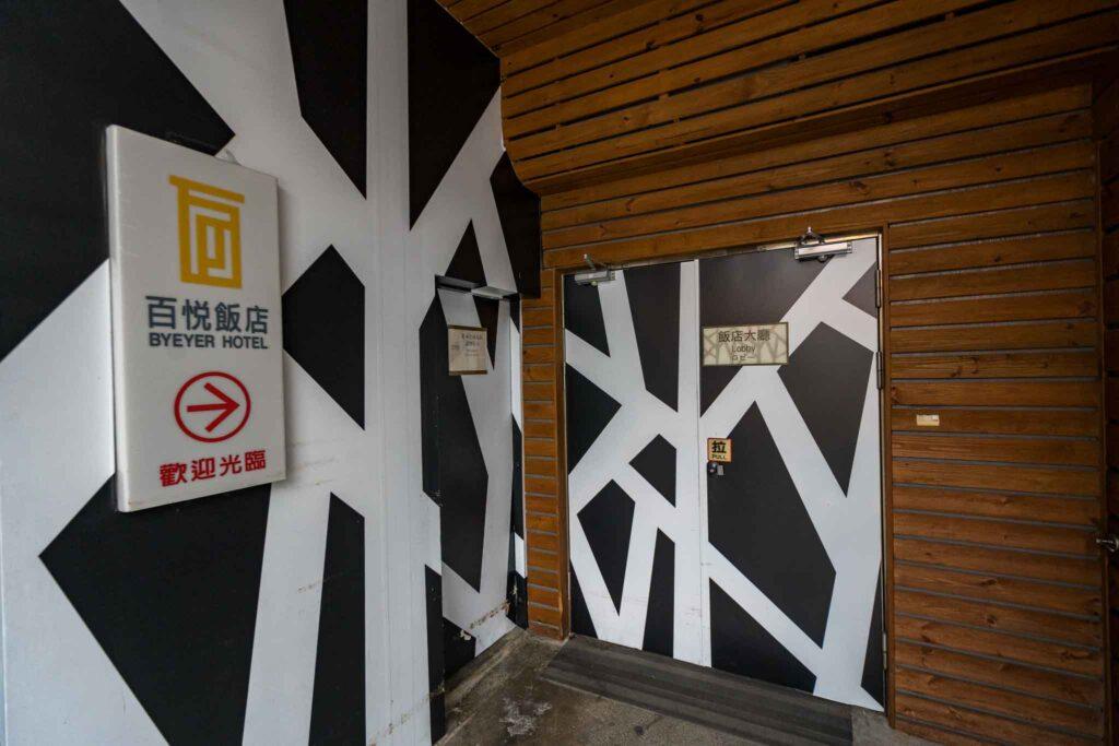 百悅休閒飯店