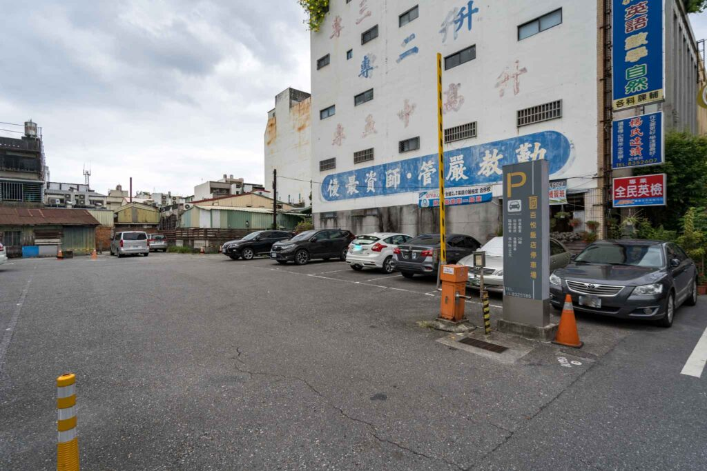 百悅休閒飯店停車場