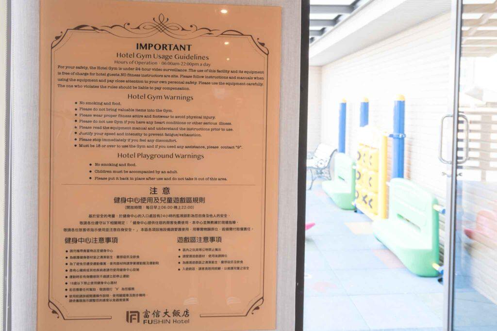 健身房跟兒童遊戲室注意事項