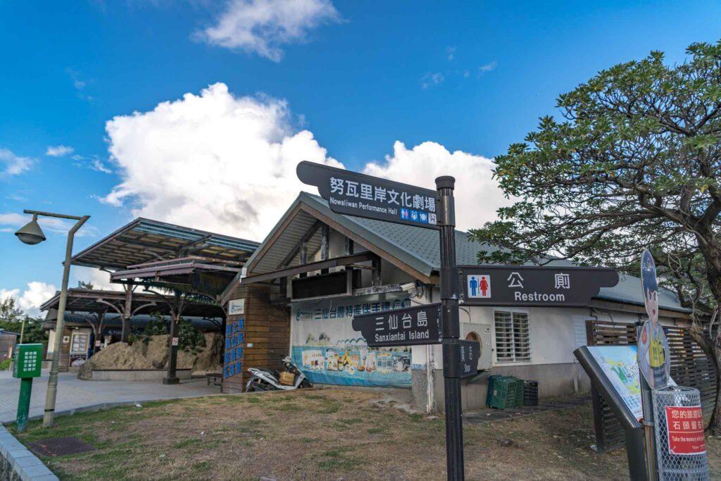 三仙台風景區指示牌