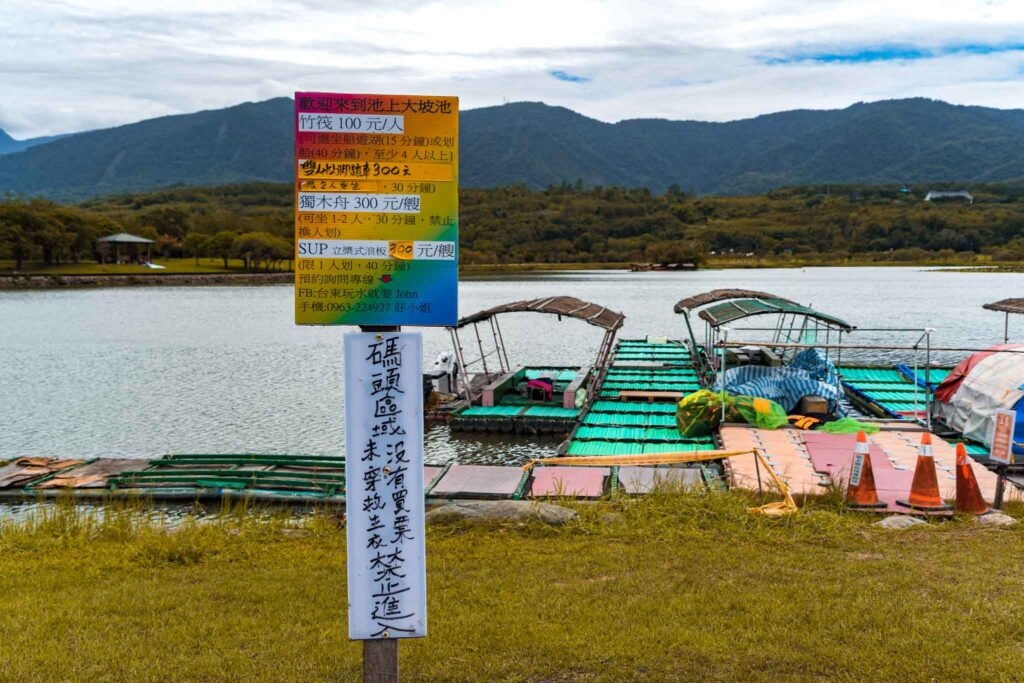 池上大坡池搭船資訊