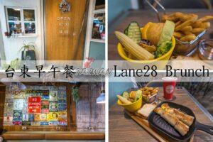 『台東美食』優雅中的浪漫,Lane28 Brunch 早午餐|在地網友票選人氣第三名早餐店