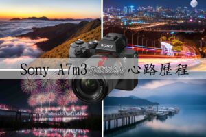 SONY A7m3旅遊攝影心得,從Nikon跳家兩年心路歷程|a7 mark iii