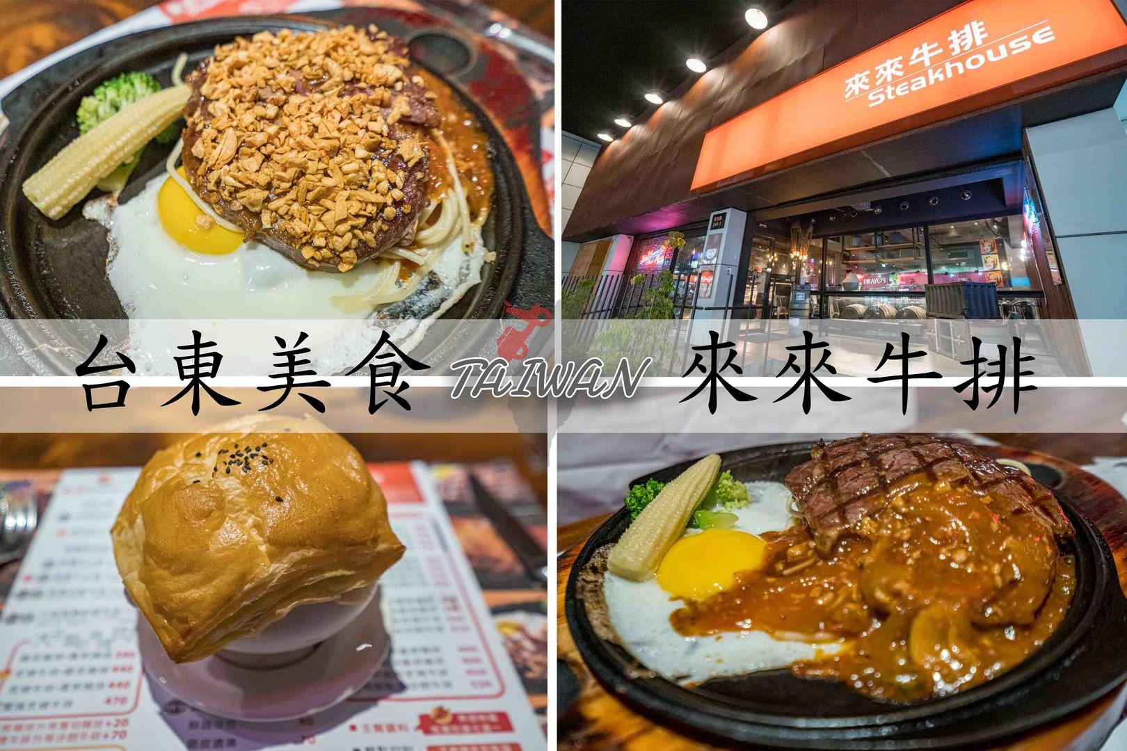 『台東美食』高cp值,小資族最愛的平價牛排館|來來牛排,超有氣氛美式工業風格,餐點內容選擇超多