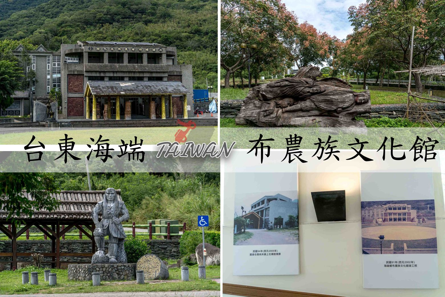 『台東海端鄉』見證傳統原住民歷史的景點,連總統也讚賞|布農族文化館,好逛又具有教育意義