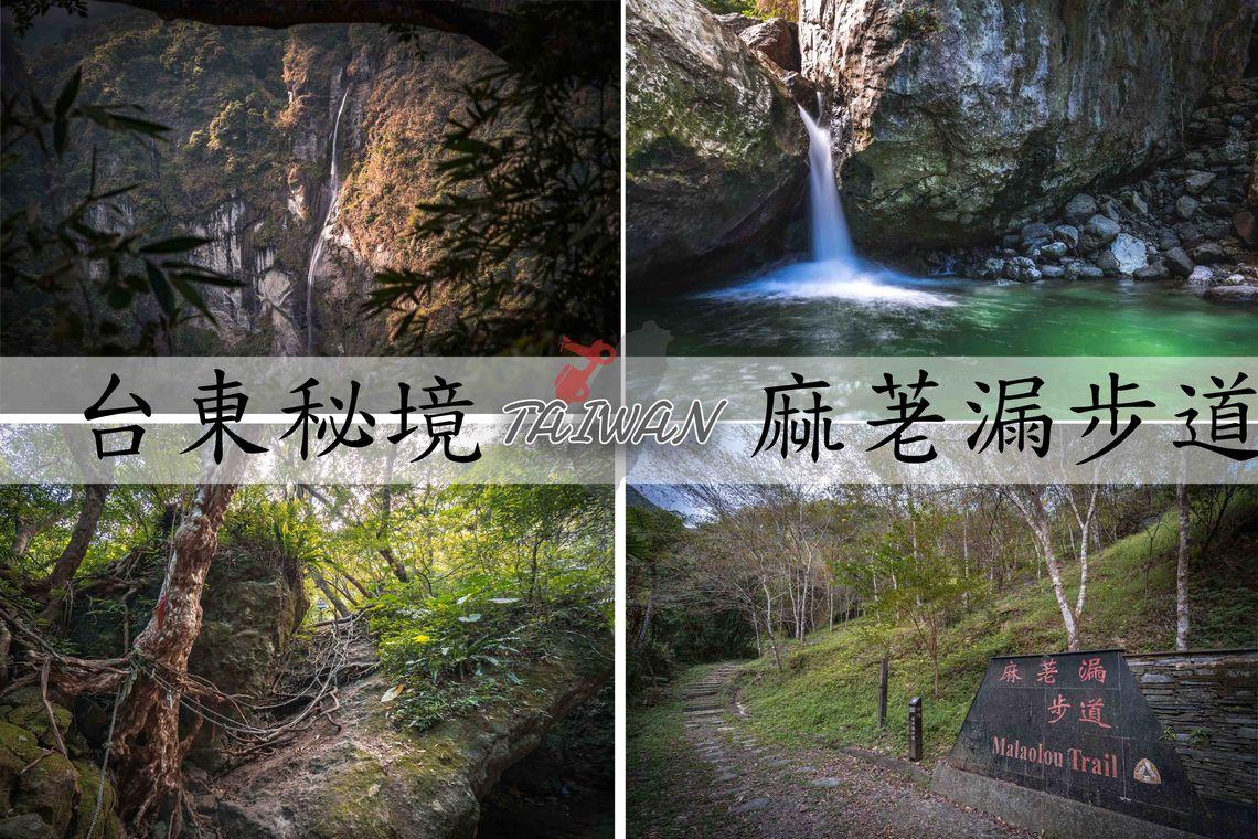 『台東秘境』真正的跋山涉水,遠離人群的秘境|麻荖漏步道、新港瀑布.彩虹瀑布,交通路線、注意事項