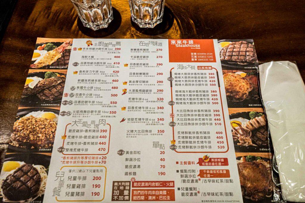 台東來來牛排菜單