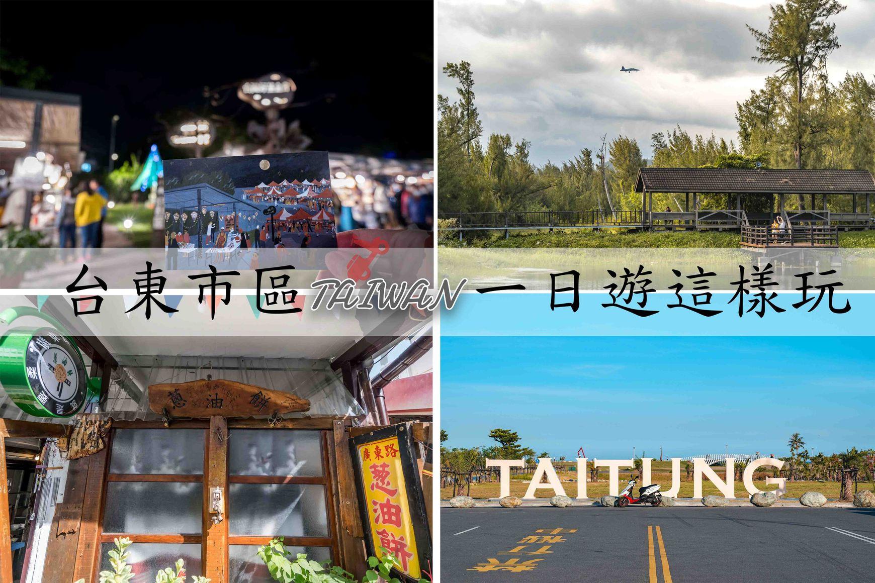 台東市區一日遊必玩行程大公開|逛浪漫鐵花商圈吃美食、走訪黑森林遊湖又看海