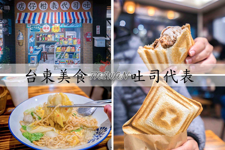 台東美食~隱藏在鐵花商圈復古小店,『吐司代表』,外皮風平浪靜,內餡波濤洶湧