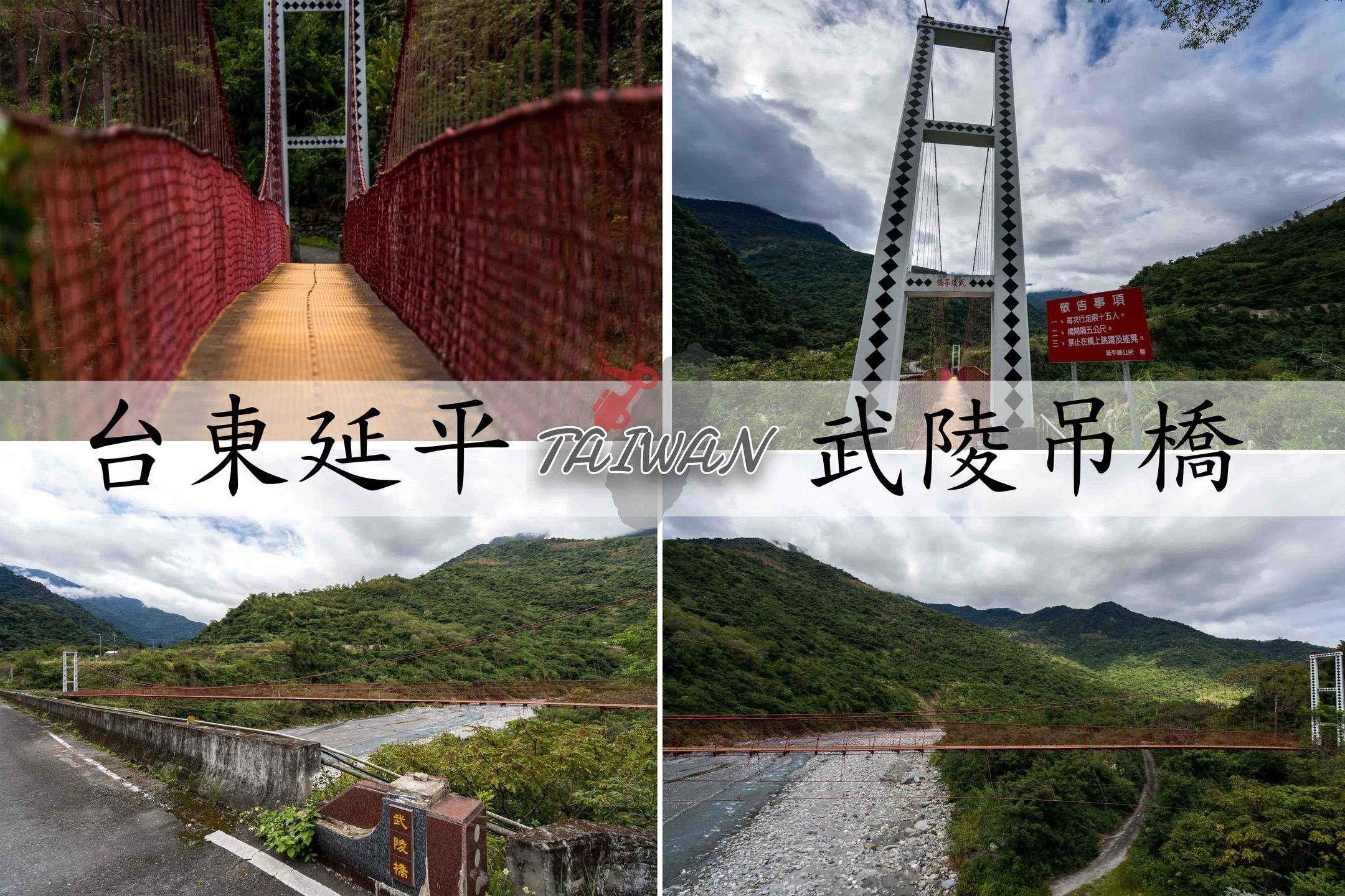『台東延平鄉』,清幽的武陵吊橋,只有大自然的交響樂|交通資訊、注意事項