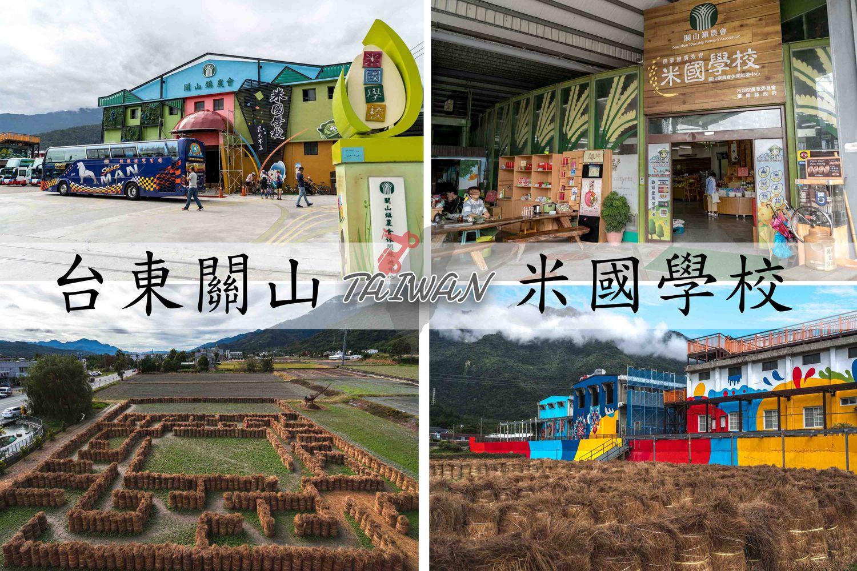 『台東關山』繽紛的碾米廠,米國學校|超大農會休閒旅遊中心,稻草迷宮展限定到明年3月底