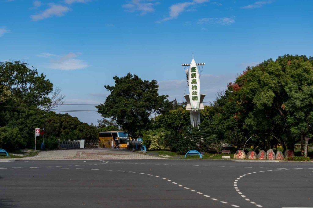 台東森林公園門口