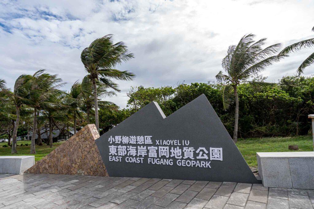 富岡地質公園