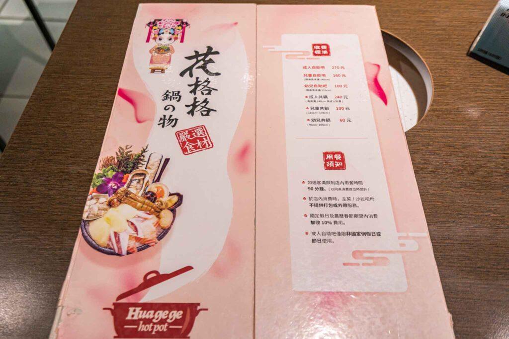 花格格火鍋菜單