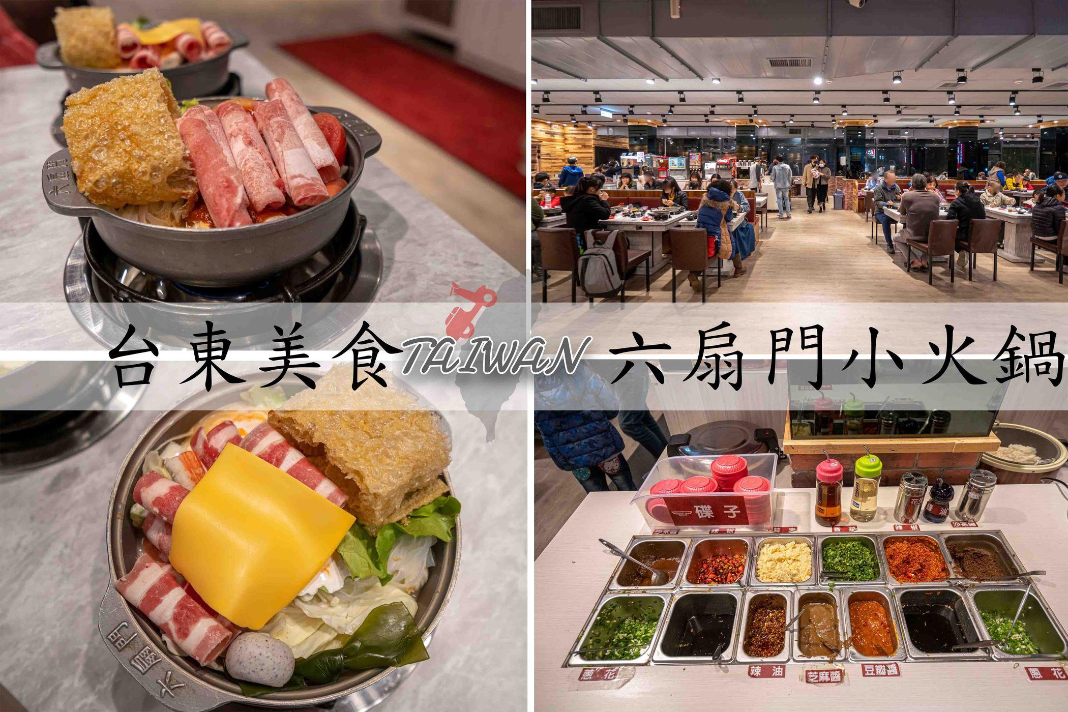 『台東美食』市區高評價小火鍋~六扇門時尚湯鍋簡單食記,超寬敞空間,自助點心飲料吃到飽