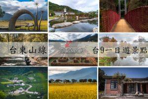 『2021台東山線旅遊攻略』台9線一日遊景點推薦,超過10個打卡熱點、秘境這樣玩