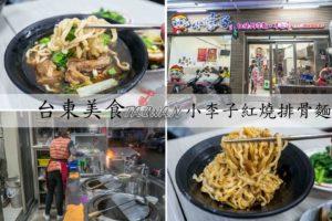 Read more about the article 『台東市區美食』隱藏巷弄內平價麵店,小李子紅燒排骨麵|簡單食記、菜單介紹、心得分享