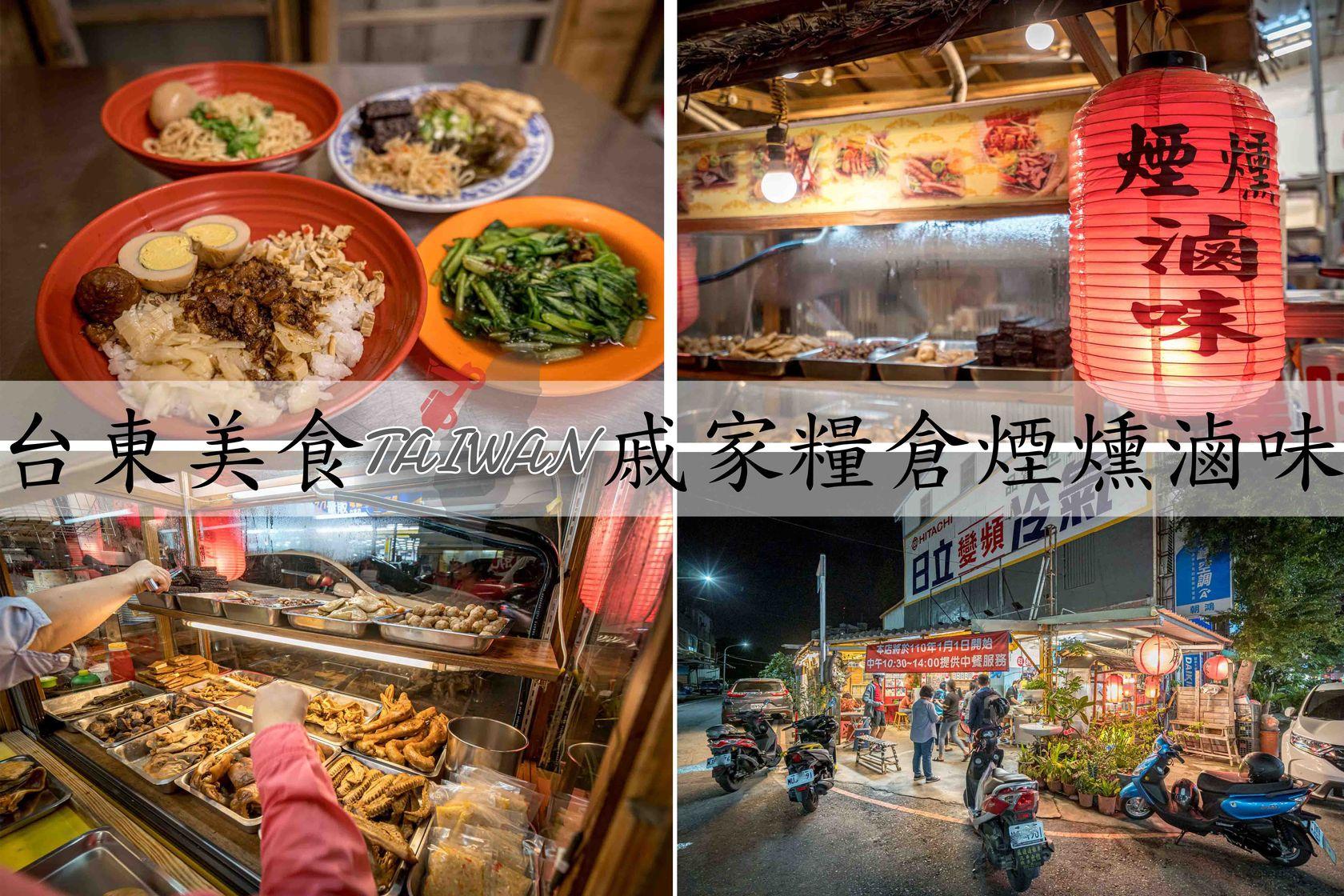 """『台東市區美食』在地人超激推滷味麵店,""""戚家糧倉煙燻滷味"""",煙燻飯、滷味超對味"""