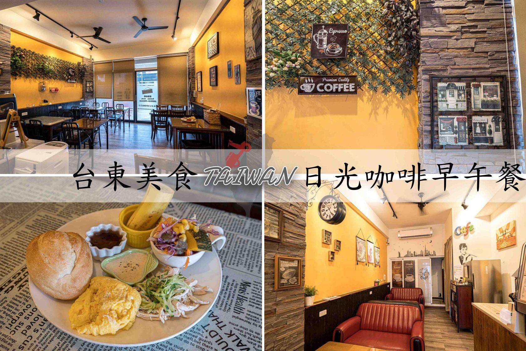 『台東美食』有沙發的早午餐店,日光咖啡館,老闆親切、環境超放鬆