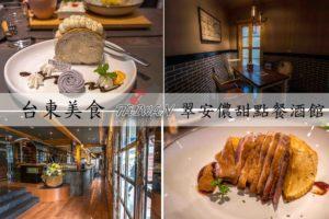 『台東市區餐廳』異國浪漫餐廳~翠安儂甜點餐酒館,高質感環境,商業午餐、法式藍帶甜點