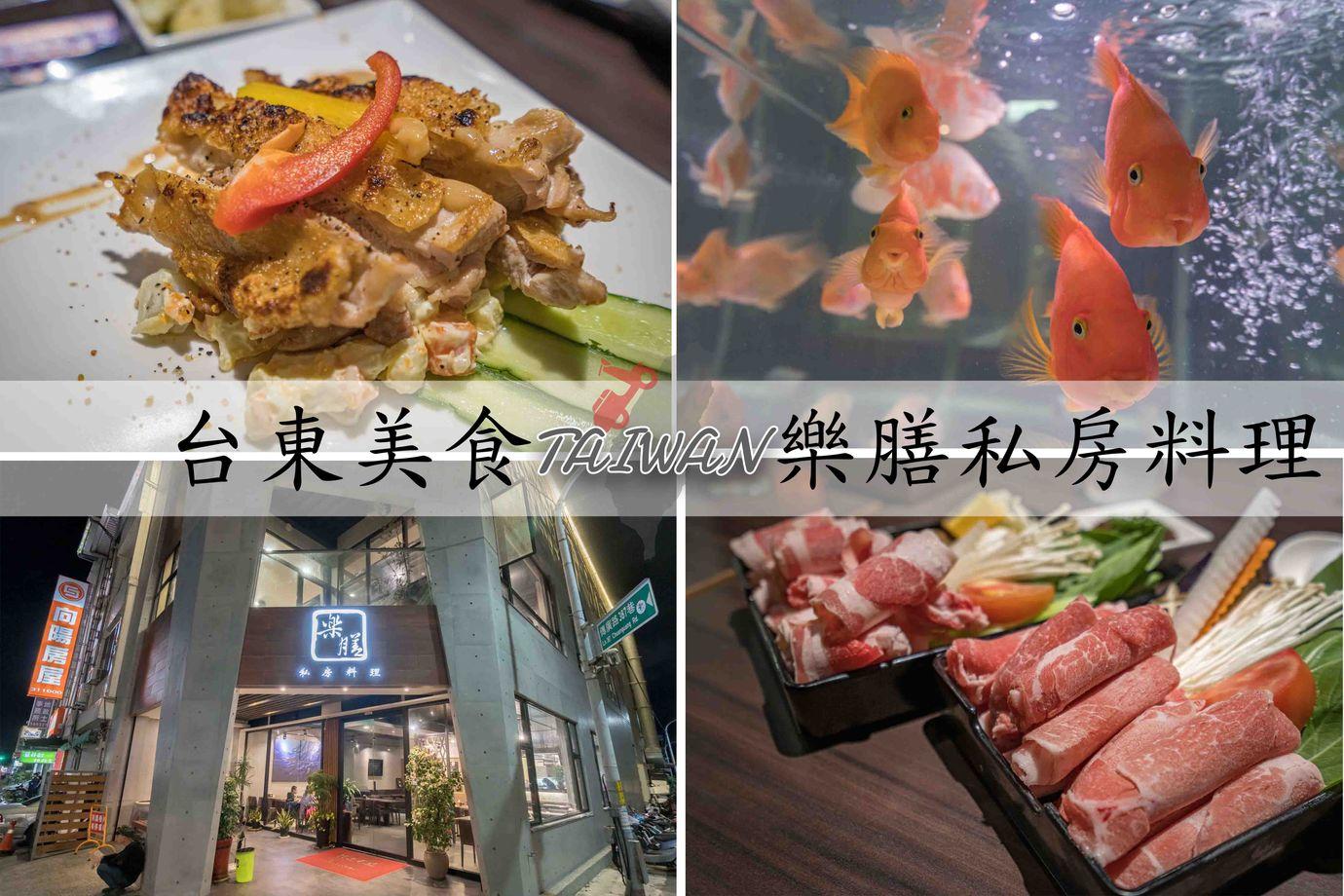 『台東美食』樂膳私房料理,簡餐、火鍋、義大利麵,停車方便~市區聚餐好選擇,菜單介紹、心得分享