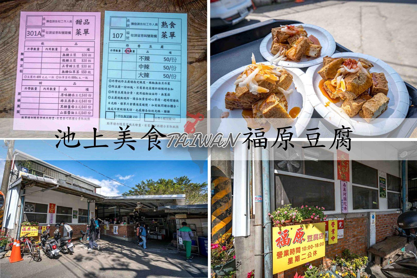 『台東池上美食』巷弄中的巷弄,福原豆腐店,招牌超香炸豆腐讓人上癮!菜單介紹、地理位置