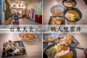 『台東美食』職人雙饗丼台東鐵花店,平價丼飯好選擇,簡單實際分享、心得評價