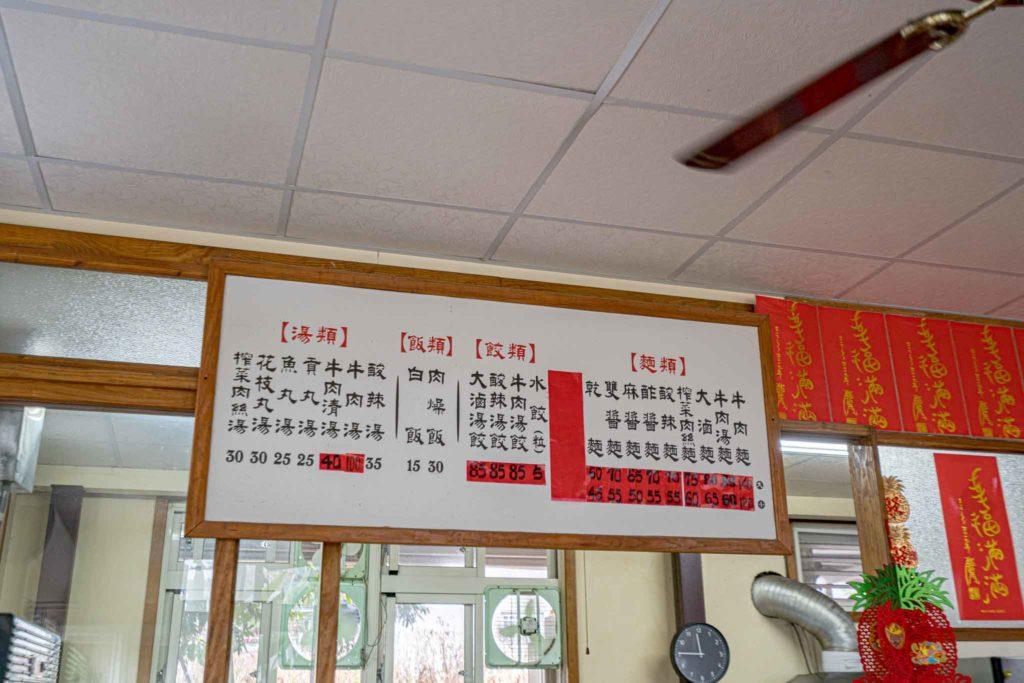 鼎倫牛肉麵菜單