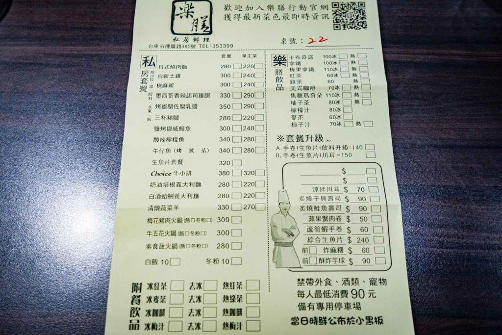 台東樂膳私房料理菜單價格