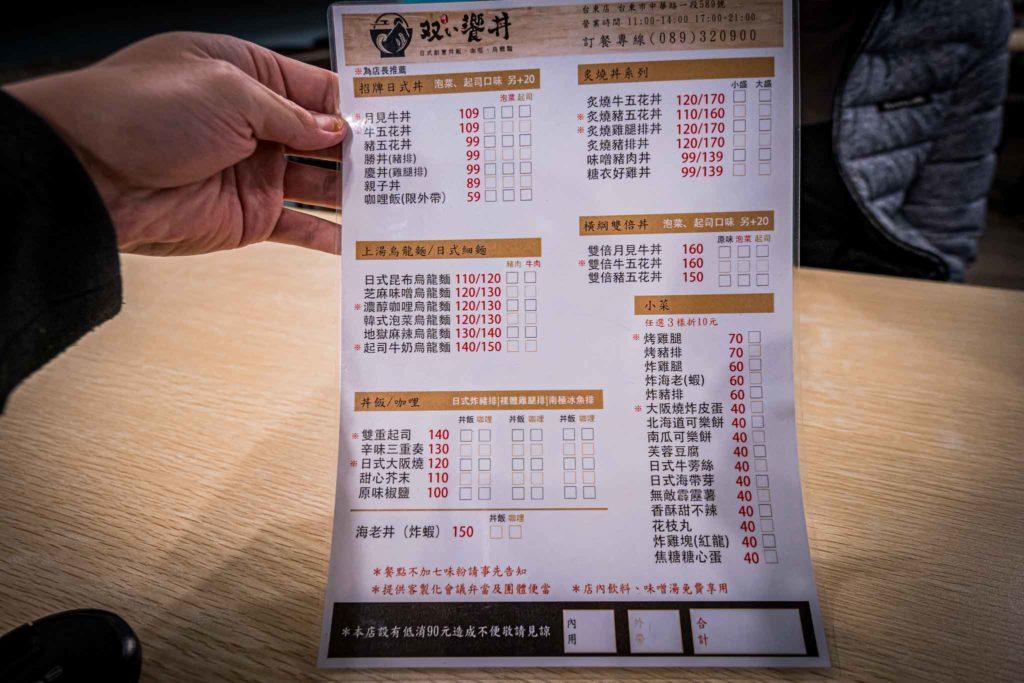 職人雙饗丼-台東鐵花店菜單價格