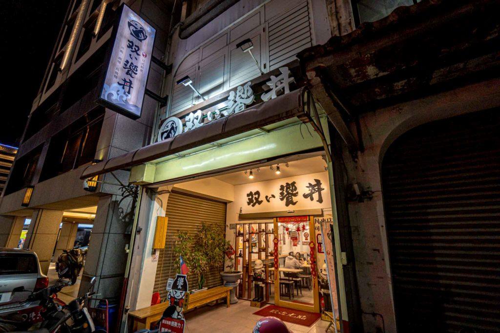 職人雙饗丼-台東鐵花店
