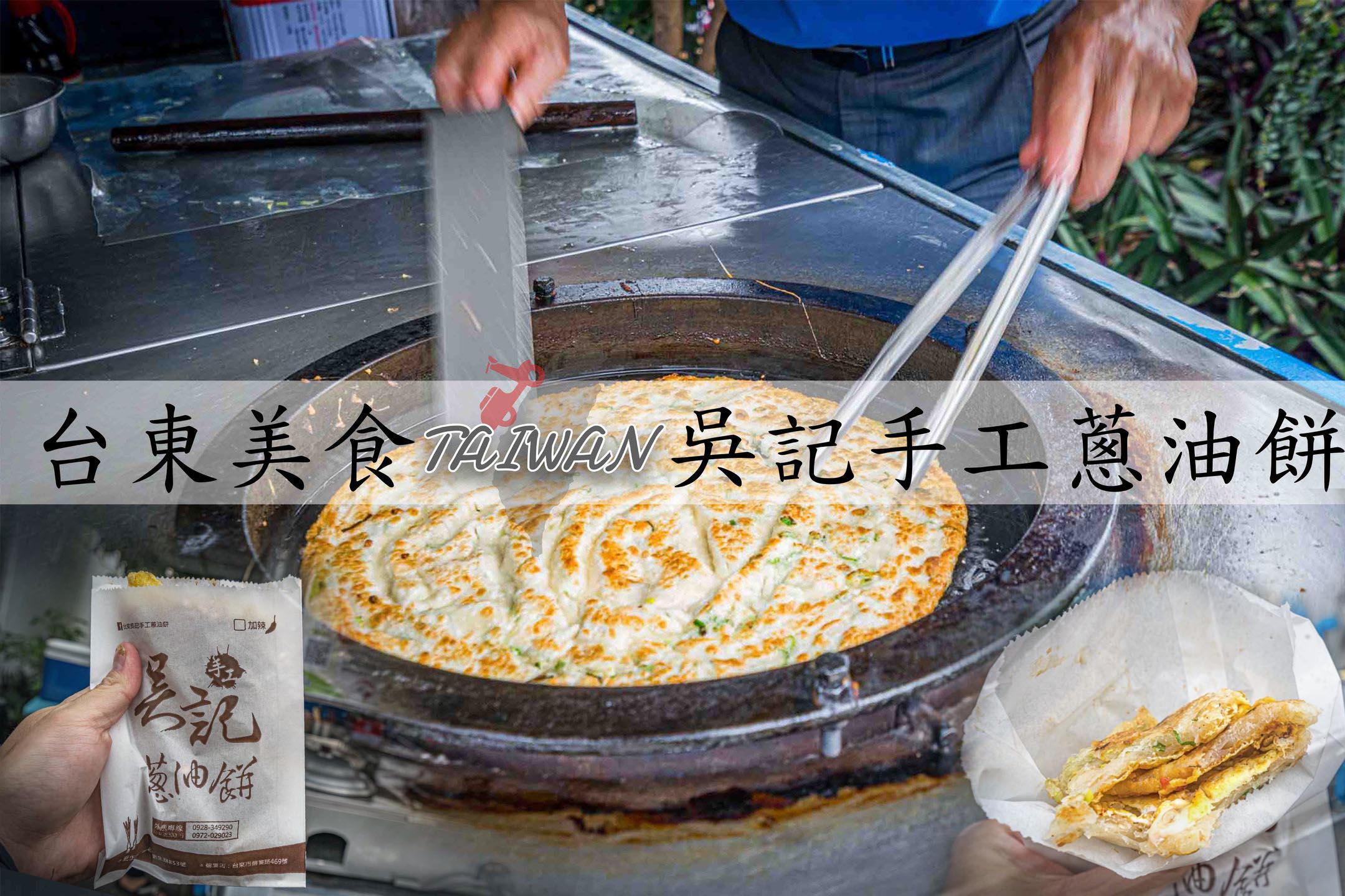 傳廣路吳記家傳手工蔥油餅
