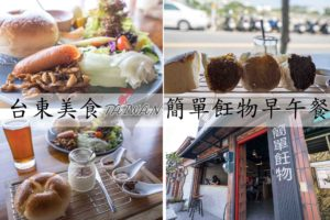 Read more about the article 『台東美食』假日才有! 隱藏住宅為工業風格,簡單飪物早午餐,菜單介紹、心得分享