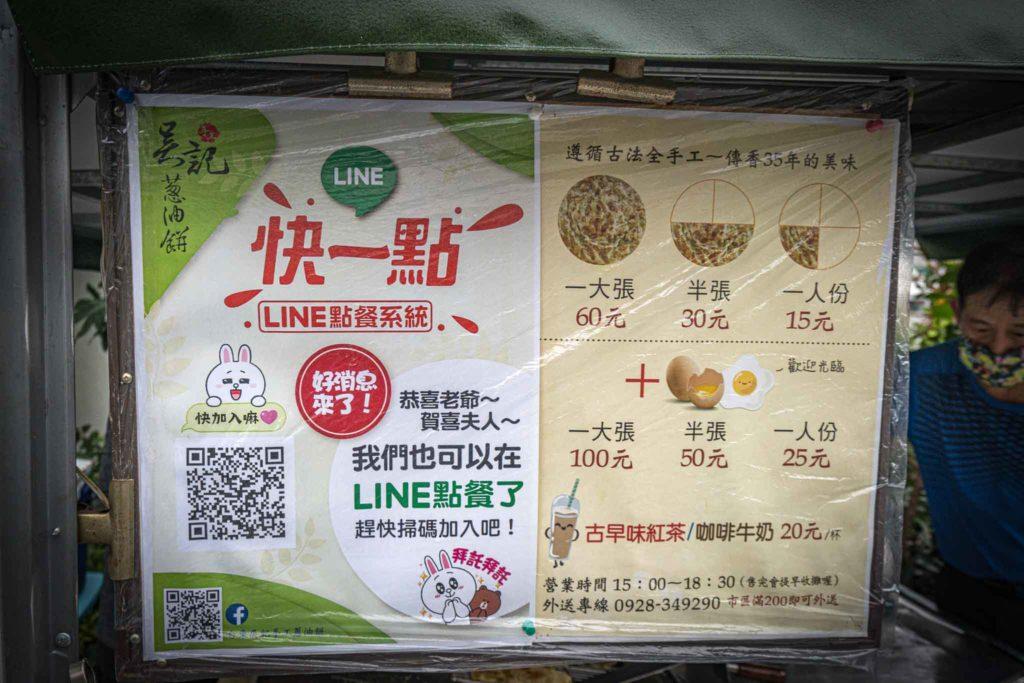 吳記家傳手工蔥油餅菜單