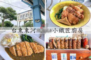 Read more about the article 台東東河,藍白相間小屋「小鐵匠廚房」,簡單簡餐卻又不馬虎,在地平價美食!菜單、心得分享