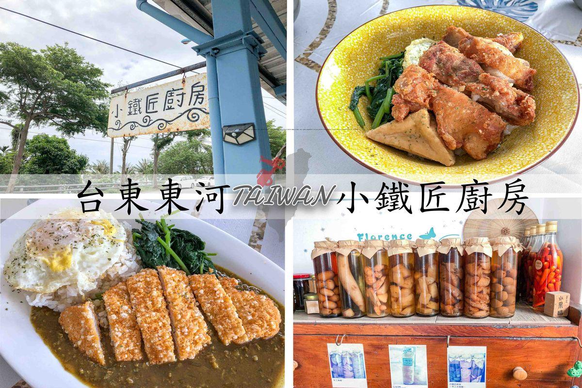 台東東河,藍白相間小屋「小鐵匠廚房」,簡單簡餐卻又不馬虎,在地平價美食!菜單、心得分享