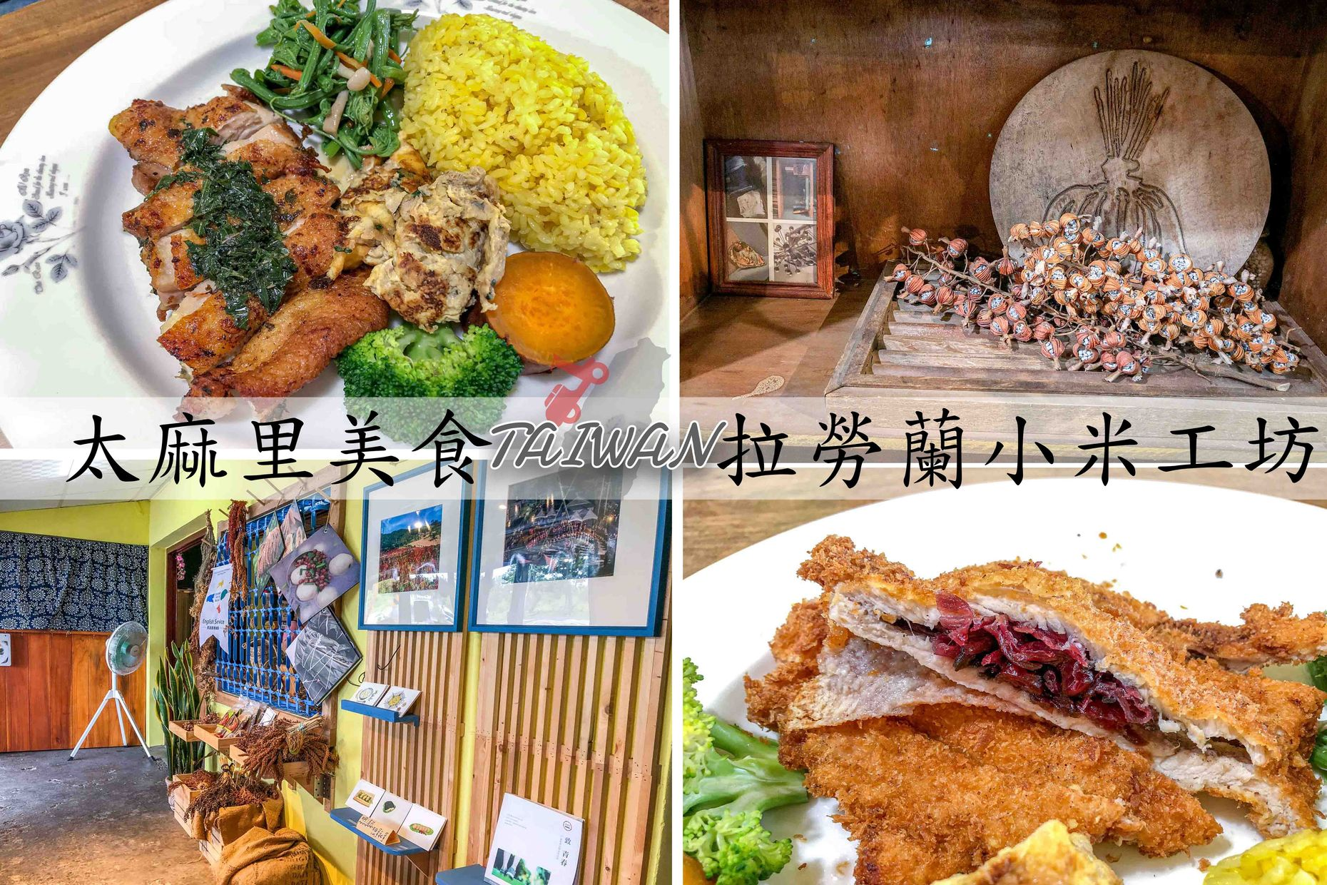 太麻里香蘭「拉勞蘭小米工坊」來自大地的部落美食饗宴,讓人沉靜又放鬆,環境菜單、心得評價分享