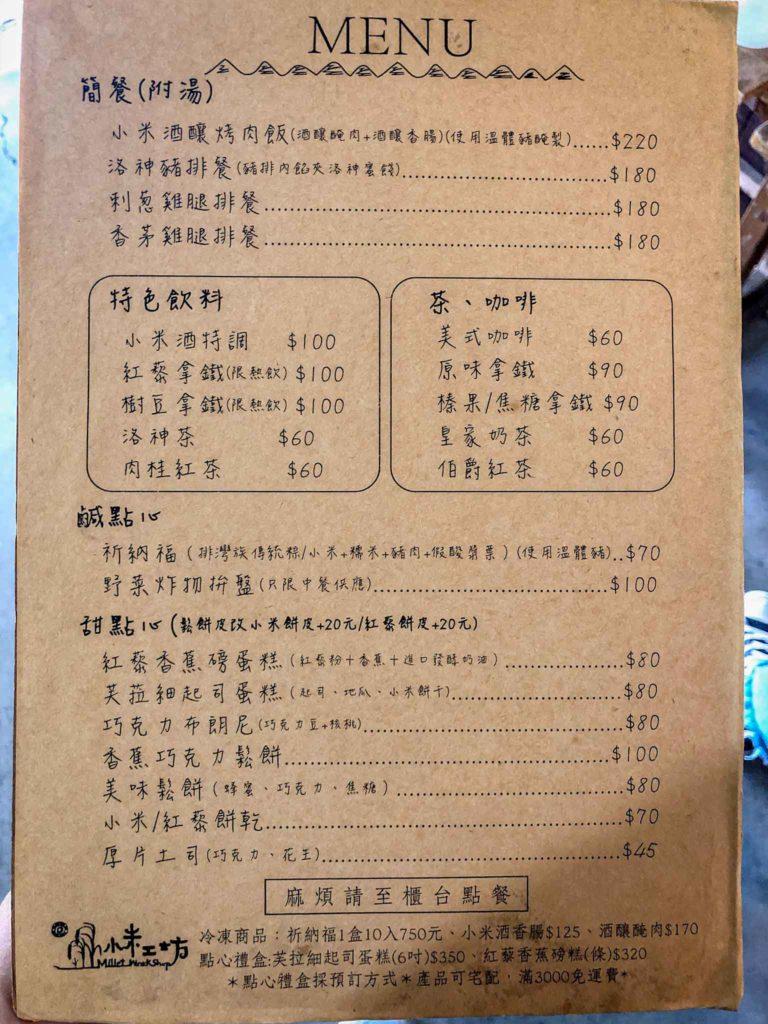 拉勞蘭小米工坊菜單