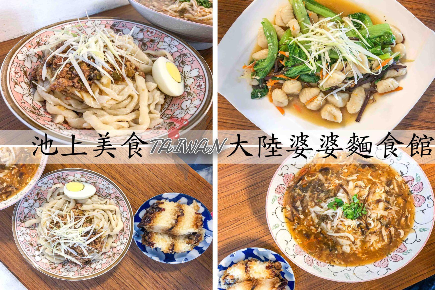 台東池上,山西家傳手工好味道「大陸婆婆麵食館」,吃的美味也超有人情味