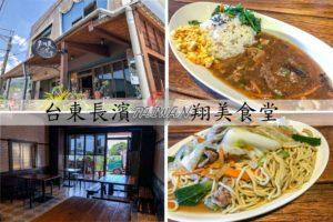 Read more about the article 台東長濱,店門口就能看海「翔美食堂」純樸鄉村小餐館,菜單、心得分享