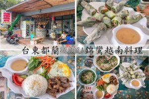 台東都蘭,在地人推薦必吃異國料理「錦鸞越南美食」,酸甜清爽消暑又吃飽!菜單介紹、心得分享